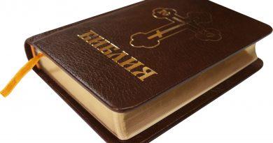 Заявление группы Координационного совета «Христианское видение» по поводу отказа в передаче Библии лицам, находящимся под административным арестом или под следствием